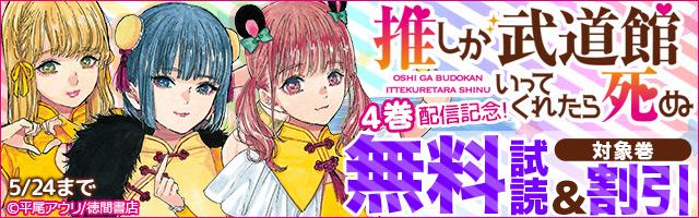 「推しが武道館いってくれたら死ぬ」第4巻発売記念フェア!!