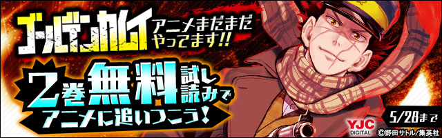 『ゴールデンカムイ』アニメまだまだやってます!!2巻無料試し読みでアニメに追いつこう!