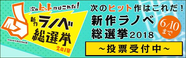 新作ラノベ総選挙2018