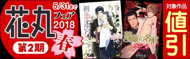 花丸フェア2018春(小説) 第2期