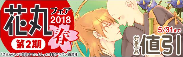 花丸フェア2018春(マンガ) 第2期