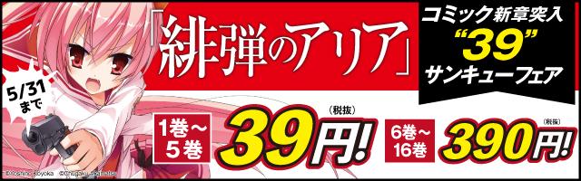 """「緋弾のアリア」コミック新章突入""""39""""(サンキュー)フェア"""