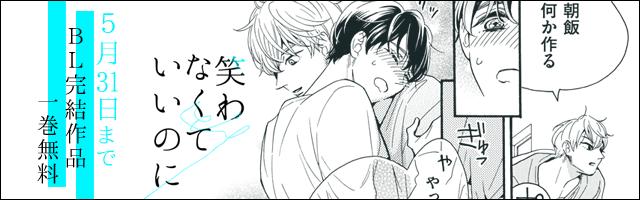 Bコミ BL完結作品1巻無料!