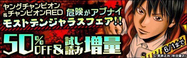 ヤングチャンピオン&チャンピオンRED 危険がアブナイ!モストデンジャラスフェア!!