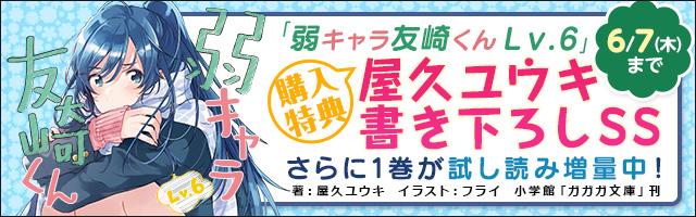 「弱キャラ友崎くん Lv6」配信記念フェア(ラノベ)第2弾