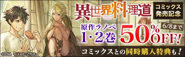 【原作ノベル2巻までオトク!】異世界料理道 コミック発売記念フェア