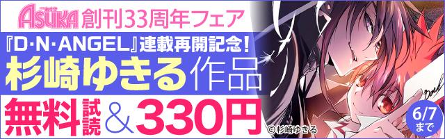 月刊ASUKA創刊33周年フェア【無料&割引】第1弾