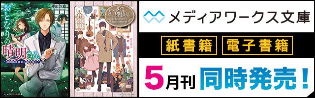 5/25配信!メディアワークス文庫5月刊