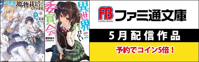 ファミ通文庫5月の配信作品(予約)
