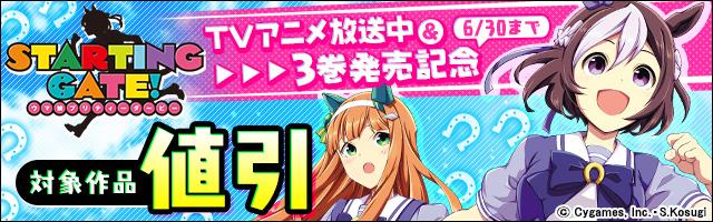 『STARTING GATE! ―ウマ娘プリティーダービー―』TVアニメ放送中&3巻発売記念施策