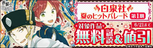 【最大50%OFF】白泉社 夏のヒットパレード!!第1期