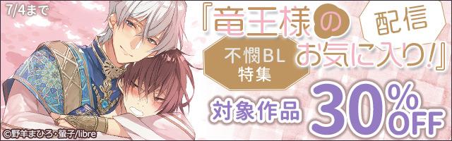 『竜王様のお気に入り!』配信 不憫BL特集