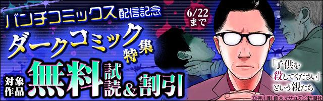 バンチコミックス配信記念 ダークコミック特集