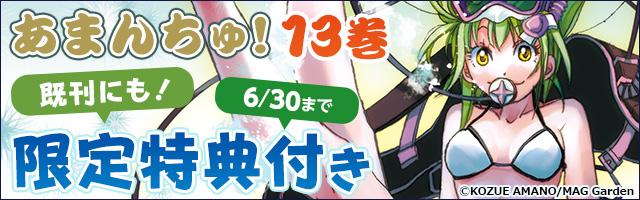 『あまんちゅ!』13巻配信記念