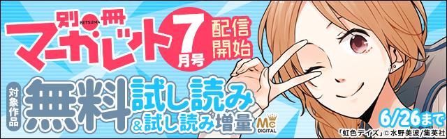 「別冊マーガレット」7月号 配信開始キャンペーン