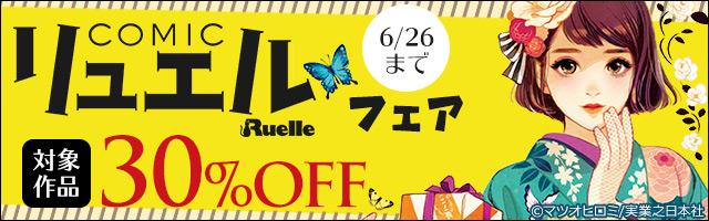 【35点30%OFF!】リュエルコミックスフェア
