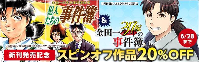 『金田一少年の事件簿』スピンオフ特集