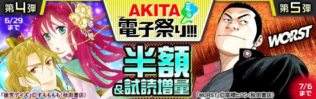 【AKITA電子祭り 夏の陣】第4弾&第5弾