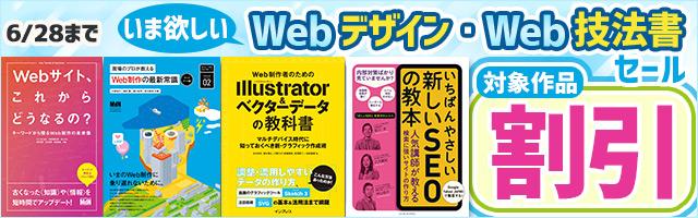 いま欲しい「Webデザイン・Web技法書」セール