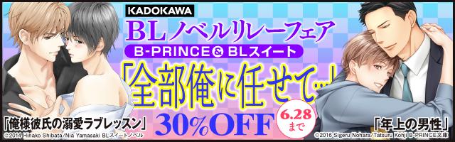 KADOKAWA BLノベルリレーフェア 2018SPRING