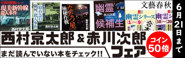 コイン50倍!ミステリーの二大巨頭・西村京太郎&赤川次郎フェア
