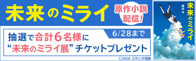 細田守 最新作『未来のミライ』配信フェア