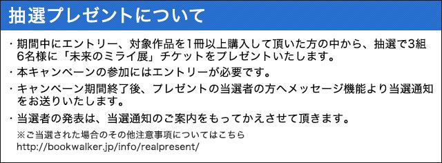 細田守 最新作『未来のミライ』配信フェア文言