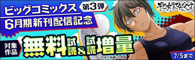 ビッグコミックス6月期新刊配信記念キャンペーン