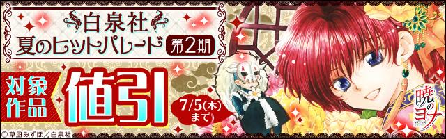 【最大50%OFF】白泉社 夏のヒットパレード!!第2期