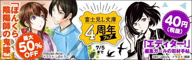 富士見L文庫4周年フェア 第二弾