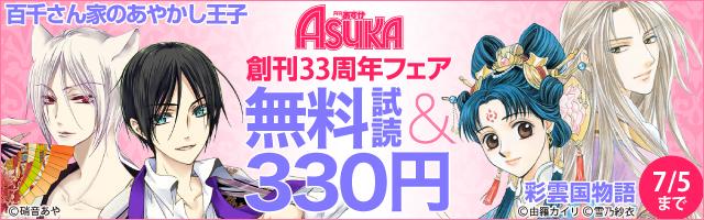月刊ASUKA創刊33周年フェア【無料&割引】第3弾