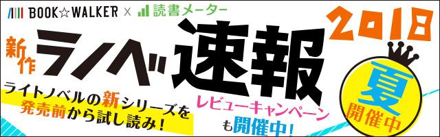 BOOK☆WALKER×読書メーター 新作ラノベ速報2018 ~夏~ (詳細ページ)