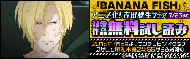 『BANANA FISH』アニメ化!吉田秋生フェア