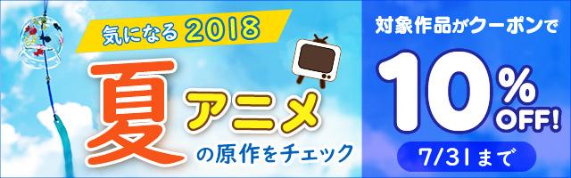 気になる夏アニメの原作をチェック!キャンペーン