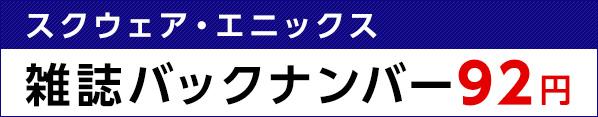 【ガンガン読もうぜ】雑誌バックナンバー99円キャンペーン