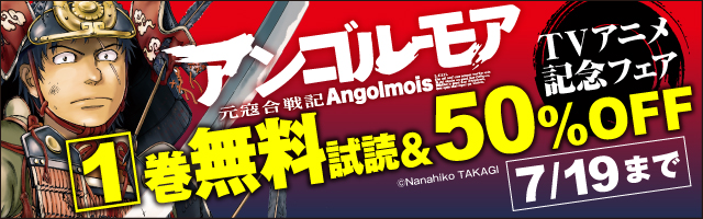 『アンゴルモア 元寇合戦記』TVアニメ放送記念フェア