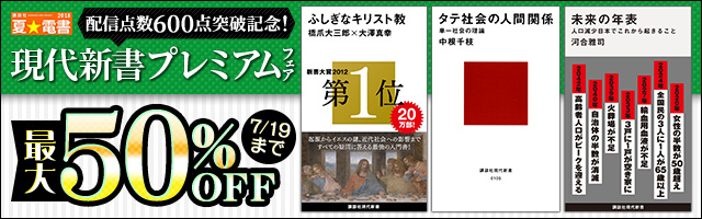 夏☆電書 配信点数600点突破記念!現代新書プレミアムフェア