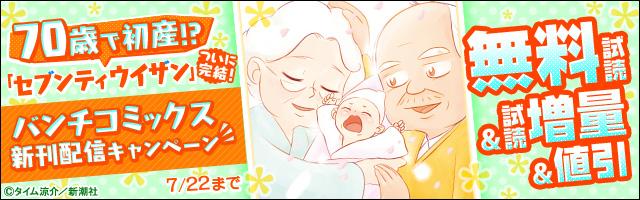 70歳で初産!?「セブンティウイザン」ついに完結!バンチコミックス新刊配信キャンペーン