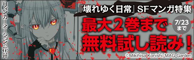 『壊れゆく日常』SFマンガ特集