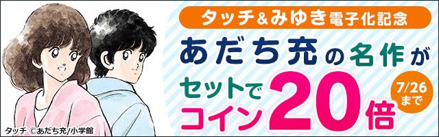 『タッチ』『みゆき』電子配信記念 あだち充先生作品特集