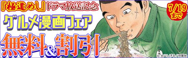「極道めし」ドラマ放送記念 グルメ漫画フェア