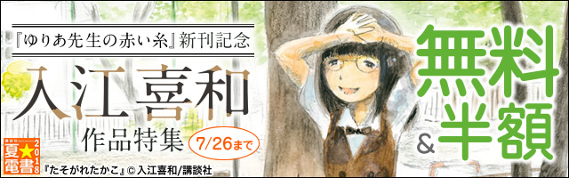 夏☆電書 『ゆりあ先生の赤い糸』新刊記念 入江喜和先生特集