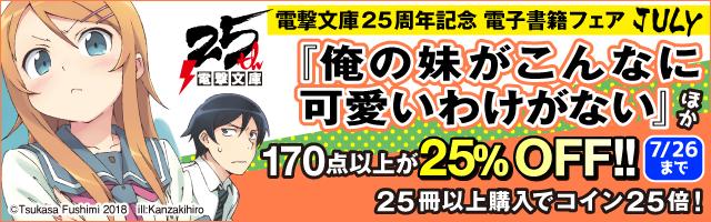 電撃文庫25周年記念フェア JULY