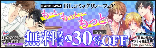 KADOKAWA BLコミックリレーフェア2018 第2弾