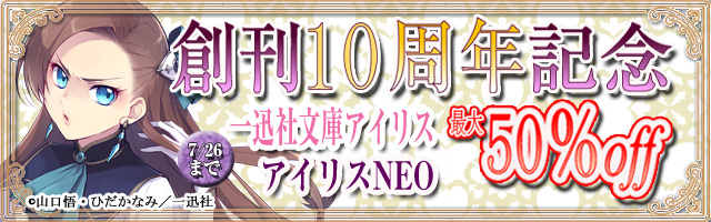 アイリス創刊10周年!恋愛ファンタジーキャンペーン