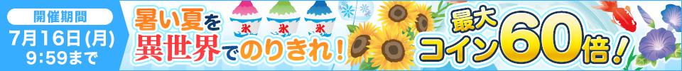 【ストア横断】コイン最大60倍キャンペーン