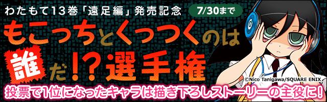 わたモテ13巻「遠足編」発売記念 もこっちとくっつくのは誰だ!?選手権