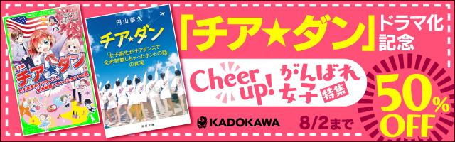 """「チア☆ダン」ドラマ化記念""""Cheer up!がんばれ女子特集"""""""