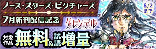 NSP7月新刊配信記念フェア!