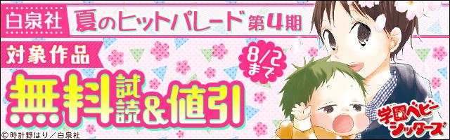 白泉社 夏のヒットパレード!!第4期